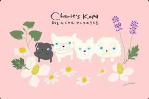 Cherie's Kopa_いぬのまどぐち